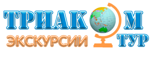 Экскурсионные туры от турфирмы Триаком тур в Саратове
